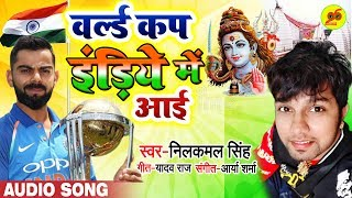 वर्ल्ड कप इंडिये में आई - World Cup Indiye Me Aaai - Neelkamal Singh - Bhojpuri Bol Bam Songs 2019