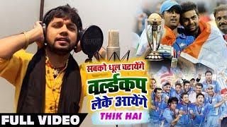 Neelkamal Singh का ये गाना तेज़ी से वायरल हो रहा है - भोले बाबा World Cup भारते में आयी