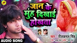 Neelkamal Singh का भोजपुरी Romantic Sad Song - Jaan Ke Muh Dekhai Hokhata - Bhojpuri Sad Song