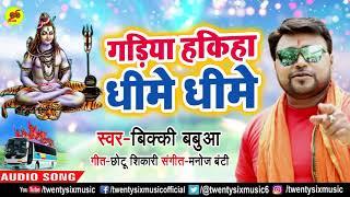 बोलबम गाना - गड़िया हकिहा धीमे धीमे - Bicky Babua का Bolbam Bhojpuri Song
