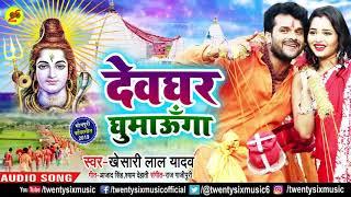 #Khesari Lal Yadav का New #भोजपुरी #बोलबम Song - Devghar Ghumaunga - देवघर घुमाऊँगा - Kanwar Geet