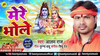 #Alam Raj का 2019 SUPERHIT BOL BAM SONG 2019 - मेरे भोले - MERE BHOLE - BHOJPURI SONG
