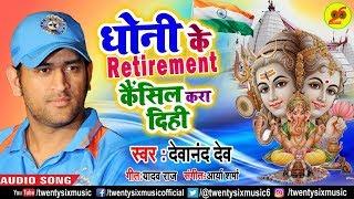 धोनी के Retirement कैंसिल करा दिहि - #Devanand Dev - Dhoni Ke Retirement - Bhojpuri Bol Bam Songs