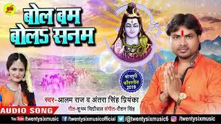 #बोलबम बोलs सनम - Bol Bam Bola Sanam - Alam Raj , Antra Singh Priyanka - Bhojpuri Bol Bam Songs