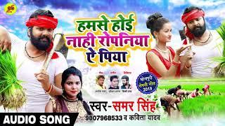 #रोपनी गीत - हमसे होई नाही रोपनिया ऐ पिया - Samar Singh , Kavita Yadav - Bhojpuri Songs 2019
