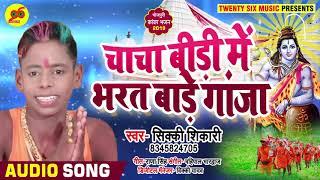 चाचा बीड़ी में भरत बाड़े गांजा - Chacha Bidi Main Bharat Bate - Sikki Shikari - Bhojpuri Bol Bam Songs