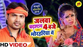 HD Video - जलवा चढ़ाएम 4 बजे भोरहरिया में - Alam Raj - Bhojpuri Bol Bam Songs 2019 New