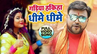 HD VIDEO - गड़िया हकिहा धीमे धीमे - Bicky Babua का Bolbam Bhojpuri Song