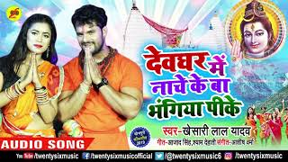 आ गया Khesari Lal Yadav का Dj वाला गाना - देवघर में नाचे के बा भंगिया पीके - Bhojpuri Bolbam Song