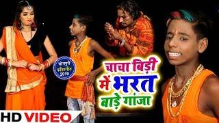 चाचा बीड़ी में भरत बाड़े गांजा - Bidi Main Bharat Bate - Sikki Shikari - Bhojpuri Bol Bam Video Song