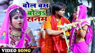 HD VIDEO - अब एको डेग चलल ना जाता - Alam Raj , Antra Singh Priyanka - Bhojpuri Bol Bam Song