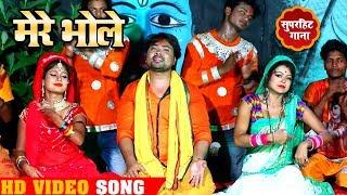 #Video #Alam Raj का New #Bolbam Song - Mere Bhole - मेरे भोले - Bhojpuri Kanwar Songs