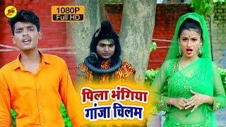 पिला भंगिया गांजा चिलम New Bolbam #Video Song - Sandeep Sagar - Pila Bhangiya Ganja Chilam