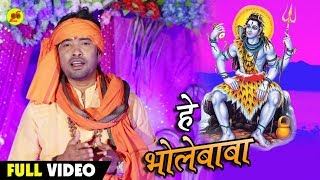 #HD VIDEO - हे भोलेनाथ - Hey Bholenath - Devanand Dev - New Bhojpuri Bolbam video Song 2019 New