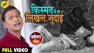 दर्दभरा #Video आप सुनके रोने लगोगे - Krishna Premi Pradhan - किस्मत में बा लिखल जुदाई #Sad Song 2019