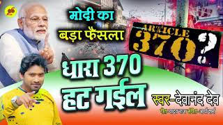 धारा 370 हट गईल - Dhara 370 Hat Gayil - #Bhojpuri #Viral Song 2019 Devanand Dev