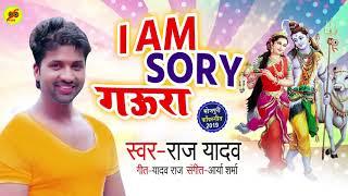 I AM SORRY गऊरा  #Raj Yadav  - Bhole Bhole Boli - Bhojpuri Kanwar Songs 2019 new