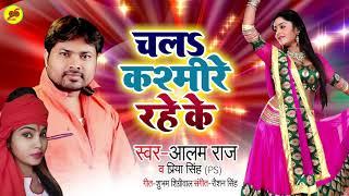 चला कश्मीरे रहे के  #Alam Raj & Priya Singh - Chala Kashmire Rahe Ke #Bhojpuri धमाका Songs 2019