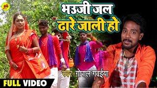 आ गया Gopal Gawaiya का सबसे हिट बोलबम वीडियो #SONG 2019 - भउजी जल ढारे जाली हो #भोजपुरी कांवर
