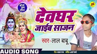 देवघर जाईब साजन #लाल बाबू का गाना 2019 - Devghar Jaib Sajan - New Bhojpuri Devotiona Bolbam Song