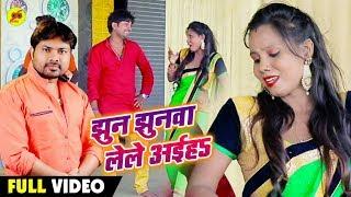 Alam Raj का सबसे सुपरहिट कांवर वीडियो 2019 -Jhun Jhunwa Lele Aiha | Bhojpuri Bolbam Song