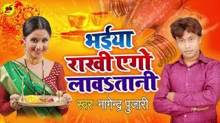 Nagendra Pujari का सबसे सुपरहिट रक्षाबंधन गीत 2019 - भईया राखी एगो लावतानि | Raksha Bandhan Song