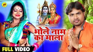 भोले नाम का माला #BOLBAM VIDEO SONG 2019 - ALAM RAJ - BHOLE NAAM KE MALA - BHOJPURI SONGS