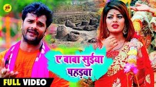 ए बाबा सुईया पहाड़वा #Video Song #Khesari Lal Yadav का जबरदस्त #Bolbam Bhojpuri Song 2019