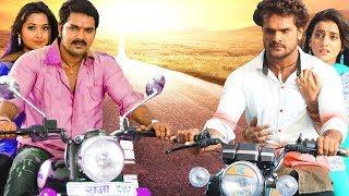 New Bhojpuri Full Movie 2019 # खेसारी लाल यादव,पवन सिंह की जबरदस्त टक्कर