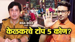 Abhijeet Kelkar REVEALS His TOP 5 Contestants | Bigg Boss Marathi 2