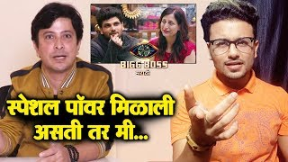 Abhijeet Kelkar Reveals Whom He Would Have Saved With Special Power? | Bigg Boss Marathi 2