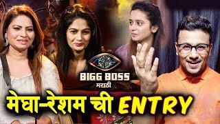 Megha Dhade And Resham Tipnis ENTERS HOUSE ForA Task | Bigg Boss Marathi 2 Update