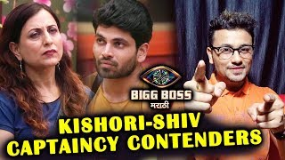 Shiv And Kishori Becomes Captaincy Contenders | SPRAY TASK | Bigg Boss Marathi 2