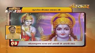 Bhakti Top 20 || 13 August 2019 || Dharm And Adhyatma News || Sanskar