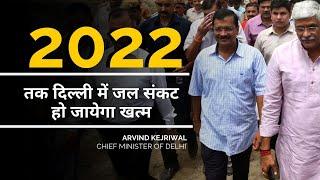Arvind Kejriwal का बड़ा फैसला | Dilli वालो को नहीं होगी पानी की कमी | Water Crisis | Latest Speech