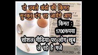 दो अंडो की कीमत सुनकर दंग हो जायेंगे आप,सोशल मीडिया पर लोग खूब ले रहे है मजे