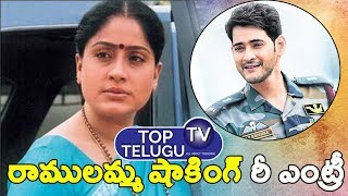 Vijaya Shanthi Re Entry Into Tollywood Films By Mahesh Babu  Sarileru Neekevvaru | Top Telugu TV