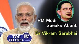 PM Narendra Modi's Message On 100th Birthday Anniversary Of Dr Vikram Sarabhai   Top Telugu TV