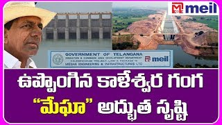 "Special Story on Kaleswaram Project |""MEGHA ENGINEERING"" 