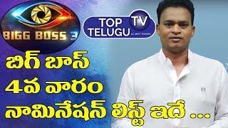 Nomination List Of 4th Week In Bigg Boss Telugu Season 3 Latest News | Nuthan Naidu | Top Telugu TV