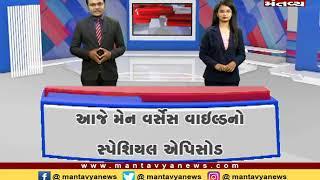 Gujarat NONSTOP   12-8-2019   Mantavya News