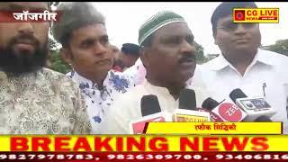 बकरीद पर नैला में अदा की गई विशेष नमाज cglivenews