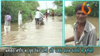 Gujarat News Porbandar 12 08 2019