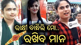 Raksha Bandhan Special: ରକ୍ଷାବନ୍ଧନ ପୂର୍ବରୁ ଭଉଣୀ ଖୋଲିଲା ଭାଇ ର ଗୁମର..Odisha's Biggest Public Reactions