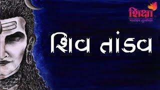 શિવ તાંડવ  | Shiv Tandav | DwarkeshLalji Mahraj | SHIKSHATv