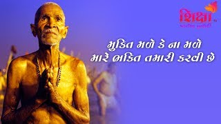 મુક્તિ મળે કે ના મળે | દ્વારકેશલાલજી મહારાજશ્રી | SHIKSHA Tv