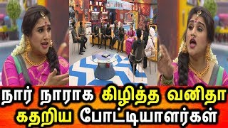 BIGG BOSS TAMIL 3|12th AUGUST 2019|51st FULL EPISODE|DAY 50|BIGG BOSS TAMIL 3 LIVE|Vanitha angry