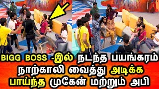 BIGG BOSS TAMIL 3|13th AUGUST 2019|PROMO 2|DAY 51|BIGG BOSS TAMIL 3 LIVE|Mugen Abirami Fight