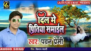 दिल में प्रितिया समाईल - Pawan Premi - Dil Me Pritiya Samail | Bhojpuri Romantic Songs