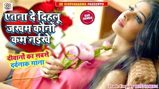 #Deepak_Pandey | देवानों का सबसे दर्दनाक गाना | दिहलू जखम कौनों कम नईखे |Bhojpuri Hit Sad Song 2019